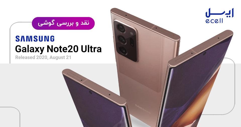 بررسی گوشی Note 20 Ultra