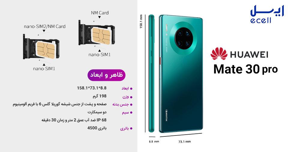 بدنه گوشی هواوی میت سی پرو- Huawei Mate 30 Pro