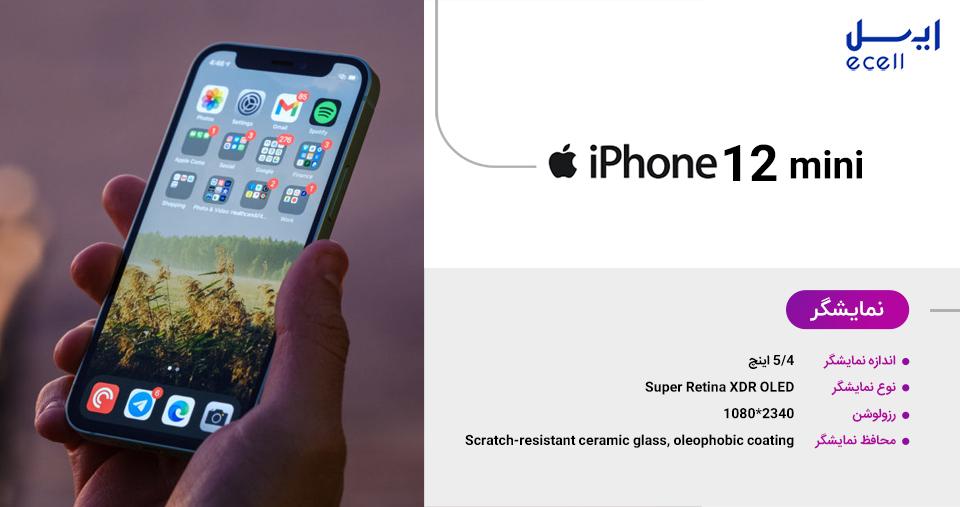 نمایشگر گوشی iphone 12 mini