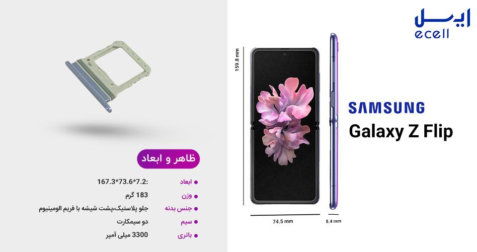 بدنه گوشی Z Flip سامسونگ- Samsung Galaxy Z Flip