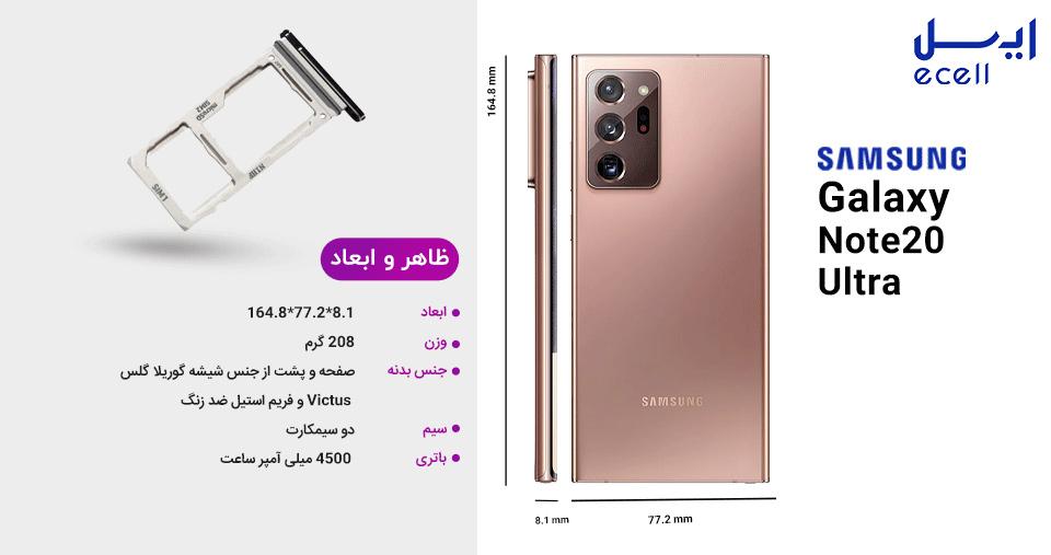ابعاد گوشی نوت ۲۰ الترا سامسونگ- Samsung Note 20 Ultra