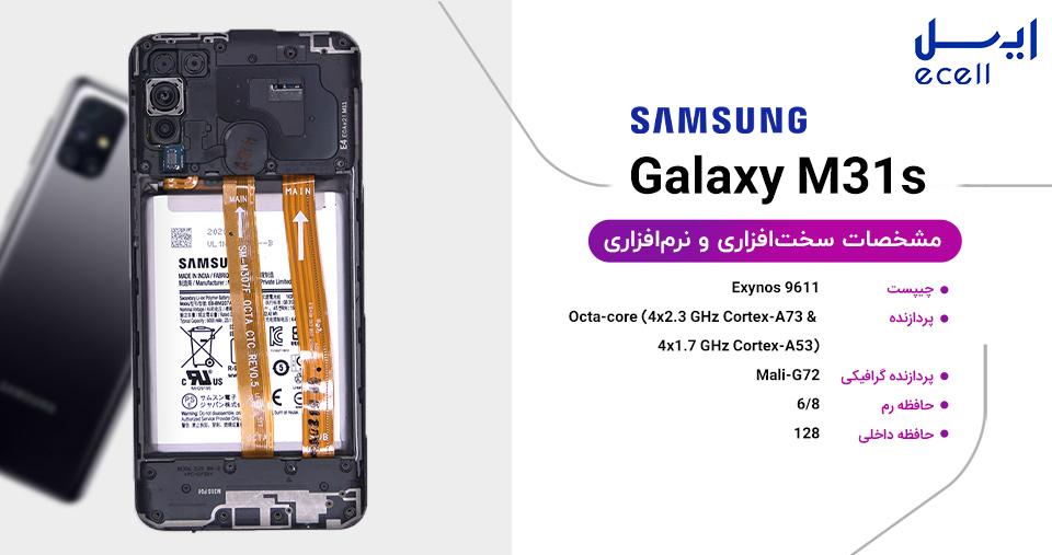 گوشی M31s سامسونگ- Galaxy M31s