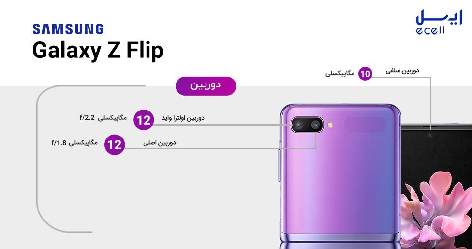 دوربین سامسونگ Z Flip - گوشی Samsung Z plif