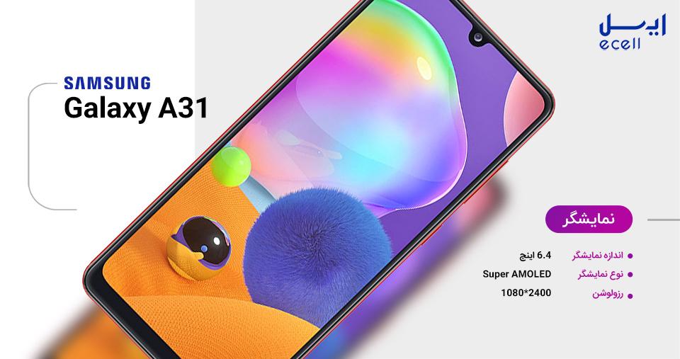 سامسونگ A31 گلکسی صفحه نمایش - Galaxy A31 Samsung