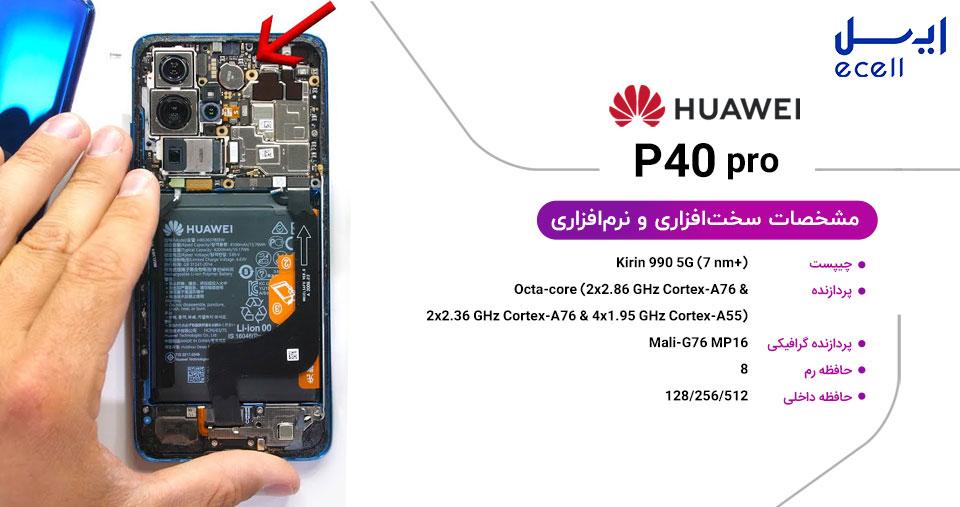 گوشی هواوی P40 Pro مشخصات سخت افزاری