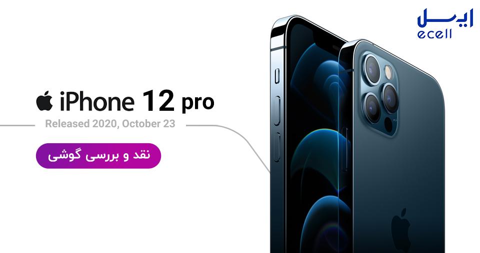 بررسی گوشی آیفون 12 پرو | iPhone 12 Pro