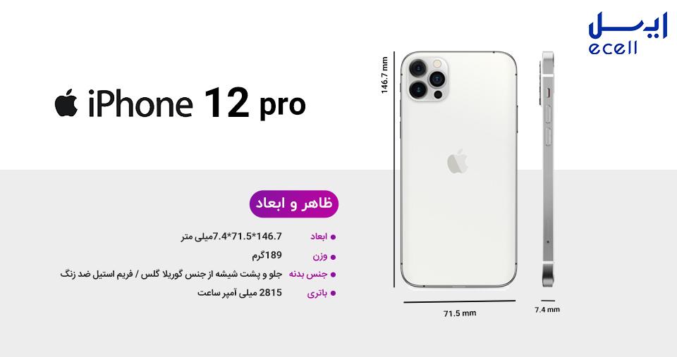 بررسی ابعاد گوشی iPhone 12 Pro 512GB