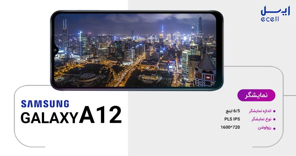 گوشی A12 سامسونگ با ظرفیت 128 گیگابایت و رم 6 گیگابایت در ایسل
